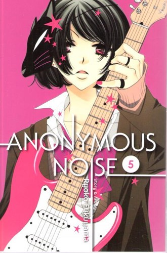 Anonymous Noise 5 - It's like you're some kind of monster!